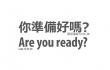 are-you-ready-text-fllcc