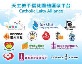 Catholic Laity Alliance